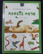 자연의 세계(시공주니어 어린이 교양서 6)  /사진의 제품  ☞ 서고위치:Gw 4  *[구매하시면 품절로 표기됩니다]