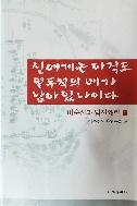 이순신과 임진왜란 1 (2005년 초판)