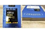국가공인자격 KBS 한국어 능력시험. 13