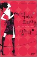 악마는 프라다를 입는다 세트 (전2권) - 로렌 와이스버거 장편소설 (2006년) [정가:17,000원]
