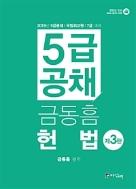2019 금동흠 5급 공채 헌법 #