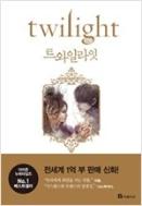 트와일라잇(Twilight): 트와일라잇 1부  - 나의 뱀파이어 연인