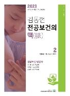 김동현 전공보건의 맥. 2(2021) (보건교사 임용고시 시험대비)