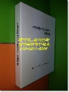 대한민국과학기술유공자 공훈록3+이미지책3(전2권)