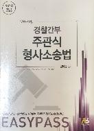 경찰간부 주관식 형사소송법 개정4판★부록없음★
