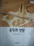 (상급) 7차 고등학교 음악과 생활 교과서 (교학사 이용일) (9-3)