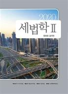 2020 세법학 2