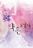 약혼 8년차 -홍진영-