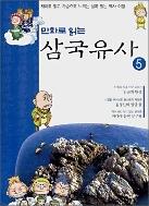 만화로 읽는 삼국유사 5