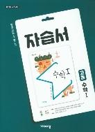 비상교육 완자 자습서 고등 수학1 (김원경) / 2015 개정 교육과정
