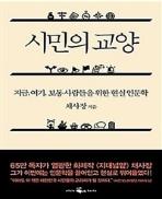 시민의 교양 측면윗부분 얼룩 약간 있음 / 중상급 / 낙서 없음