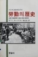 노동의 역사(오늘의사상신서 50) 상품소개 참고하세요