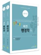 비전 행정학 1,2 전2권 (2015)