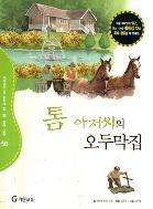 톰 아저씨의 오두막집 (기탄 초등교과논술 기초과정 58 저학년)