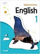 중학교 영어 1 교과서 (미래엔-최연희) 본문 연필공부 30%및 펜공부 2~3곳 있습니다