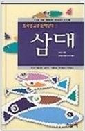 삼대(문학강해 1) -(수능 논숙 독서토론 독서감상)의 읽기자료/색바램있슴
