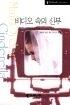 비디오 속의 신부 -캐슬린 젠슨-[할리퀸22]