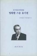 영원한 스승 유기천 (유기천교수추모문집)