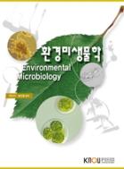 환경미생물학 (워크북 포함)