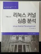 리눅스 커널 심층분석