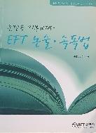 훈련용 기본교재 EFT 논술,속독법