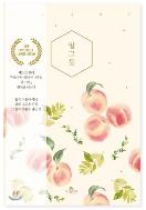 말 그릇 (리커버 특별판) / 김윤나