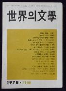 계간 세계의 문학 -1978년 가을호 [ 9 ]   /변색 有 /사진의 제품 중 해당권   ☞ 서고위치:Ry +1
