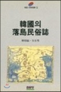 한국의 낙도민속지