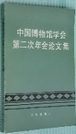 중국박물관학회 제2차년회 논문집