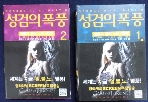 성검의 폭풍. 1 /사진의 제품 중 해당권  / 상현서림  / :☞ 서고위치:RG 3  *  [구매하시면 품절로 표기됩니다]