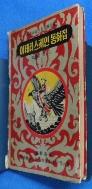 계몽사 소년소녀세계문학 (35) 이태리. 스페인 동화집  [1964년 6판]  /사진의 제품     :☞ 서고위치:KN 1  * [구매하시면 품절로 표기됩니다]