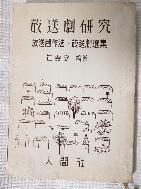 방송극연구(방송극작법 방송극선집) 라디오드라마스터디 1963년 재판