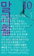 말과활 10호 (2016년 1-2월, 격월간)