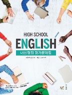능률 내신평정 평가문제집 고등 영어 (양현권) HIGH SCHOOL ENGLISH / 2015 개정 교육과정