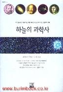 하늘의 과학사 (404-3/406-2)