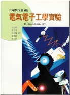 전기전자 공학실험(기계공학도를 위한)