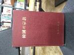 한국의종교
