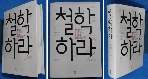 철학하라 [밑줄 有(색연필) ]   [상현서림] / 사진의 제품  :☞ 서고위치:XL 6  * [구매하시면 품절로 표기됩니다]