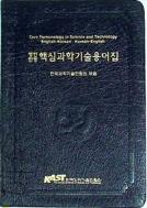 과학기술 용어집.영한-까만가죽.1995년