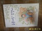 시공주니어 / 동물대장 엉걸이 / 서석영 글. 한지희 그림 -02년.초판