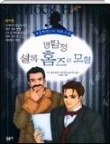 명탐정 셜록 홈즈의 모험 - 초등학생을 위한 추리소설 개정판2쇄
