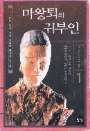 마왕퇴의 귀부인 1 2001년 초판 2쇄