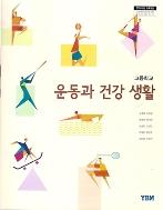 고등학교 운동과 건강생활 교과서 (YBM)