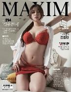 맥심 코리아 Maxim korea 2021년 3월
