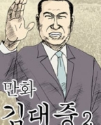 만화 김대중. 1 -2 하의도에 핀 인동호 + (행동하는 양심) 전2권