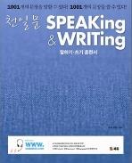 천일문 Speaking & Writing (말하기.쓰기 훈련서)/ 베이직 긴본 / 마스터 완성 - 총 3 권