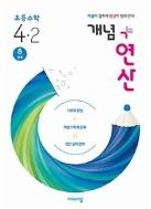개념 + 연산 초등 수학 4-2 (2021년용) ★선생님용★ #