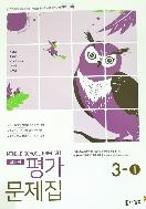 동아출판 중학교 영어 3-1 교과서 평가문제집 이병민외 2015개정 2020