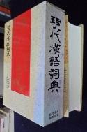 現代漢語詞典(현대한어사전)중국사회과학원어언연구소