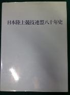 일본육상경기연맹80년사(일본원서)